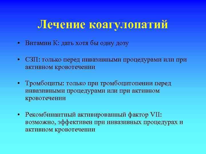 Лечение коагулопатий • Витамин К: дать хотя бы одну дозу • СЗП: только перед
