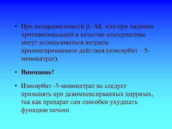• При непереносимости β- АБ или при наличии противопоказаний в качестве альтернативы могут