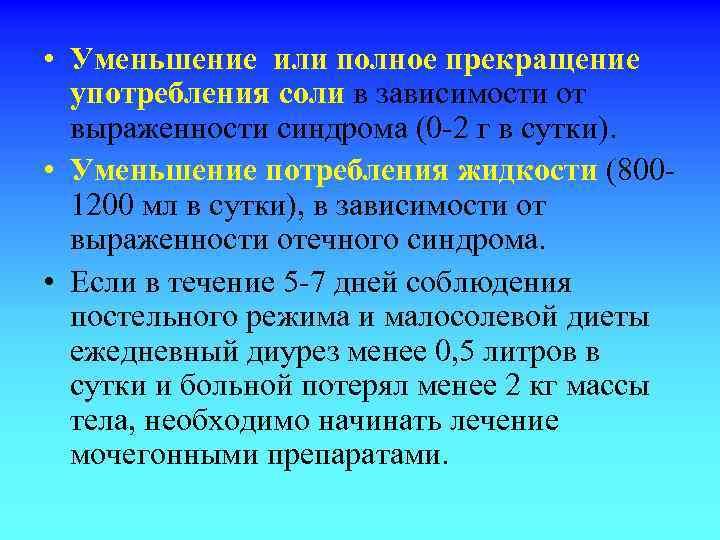 • Уменьшение или полное прекращение употребления соли в зависимости от выраженности синдрома (0