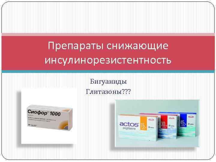 Инсулин таблетки похудение