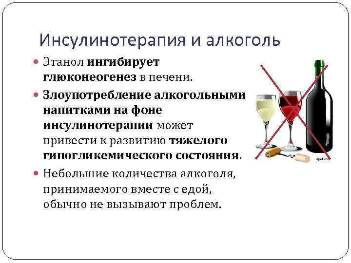 Сахарный диабет и толерантность к алкоголю