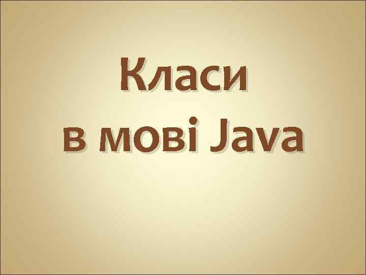 Класи в мові Java