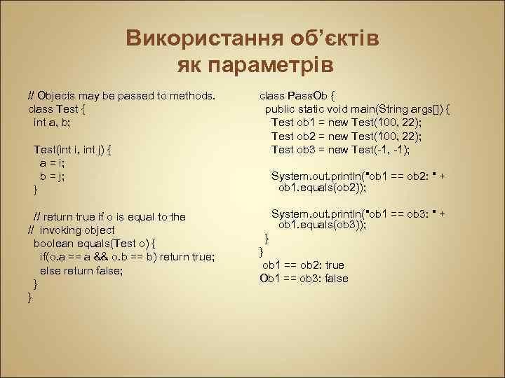 Використання об'єктів як параметрів // Objects may be passed to methods. class Test {