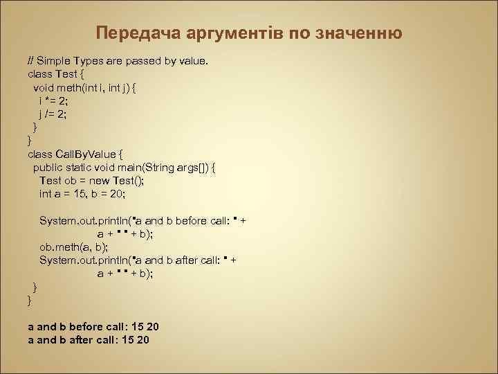 Передача аргументів по значенню // Simple Types are passed by value. class Test {