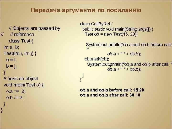 Передача аргументів по посиланню // Objects are passed by // // reference. class Test