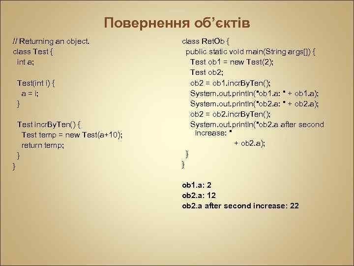 Повернення об'єктів // Returning an object. class Test { int a; Test(int i) {
