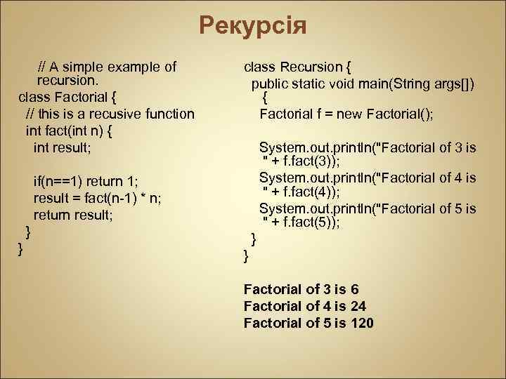 Рекурсія // A simple example of recursion. class Factorial { // this is a