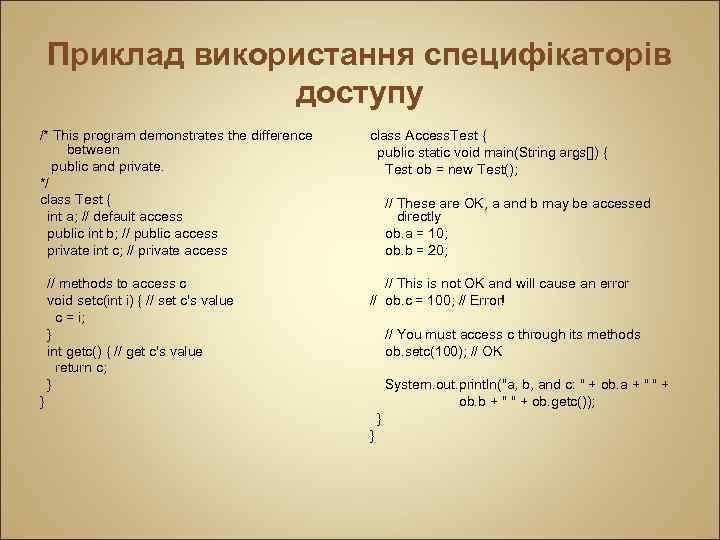 Приклад використання специфікаторів доступу /* This program demonstrates the difference between public and private.