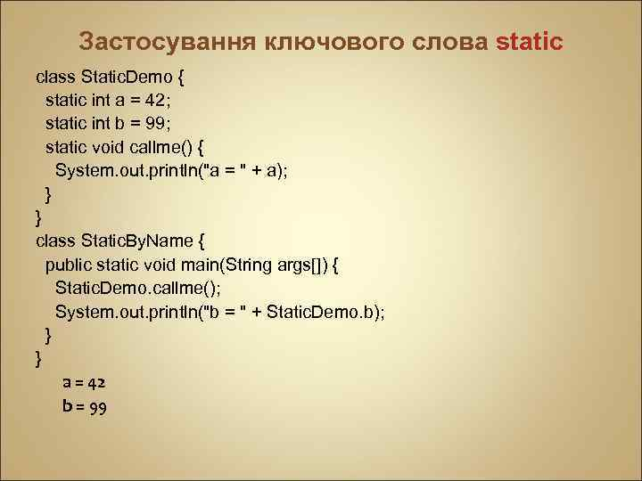 Застосування ключового слова static class Static. Demo { static int a = 42; static