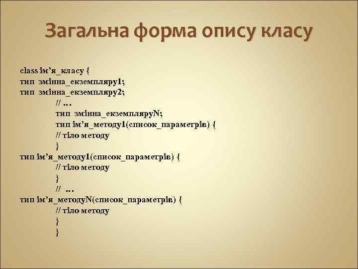 Загальна форма опису класу class ім'я_класу { тип змінна_екземпляру1; тип змінна_екземпляру2; // … тип