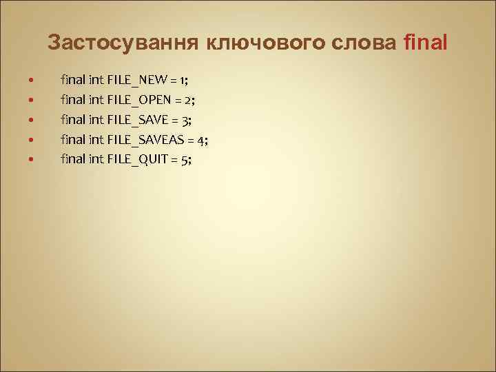 Застосування ключового слова final int FILE_NEW = 1; final int FILE_OPEN = 2; final