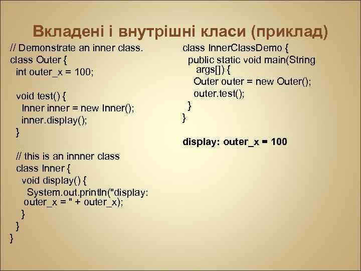 Вкладені і внутрішні класи (приклад) // Demonstrate an inner class Outer { int outer_x