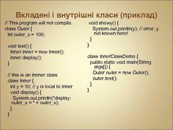 Вкладені і внутрішні класи (приклад) // This program will not compile. class Outer {