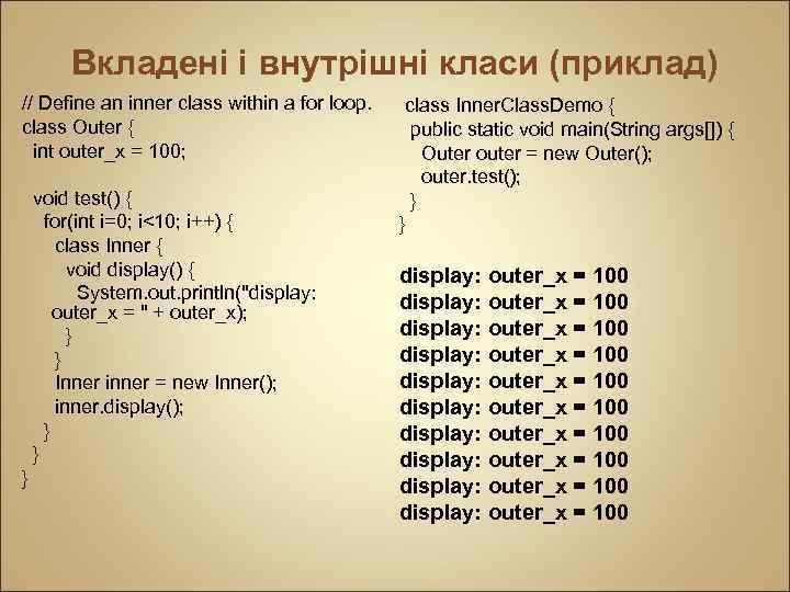 Вкладені і внутрішні класи (приклад) // Define an inner class within a for loop.