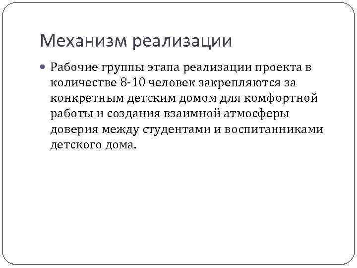 Механизм реализации Рабочие группы этапа реализации проекта в количестве 8 -10 человек закрепляются за