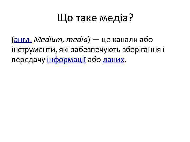 Що таке медіа? (англ. Medium, media) — це канали або інструменти, які забезпечують зберігання