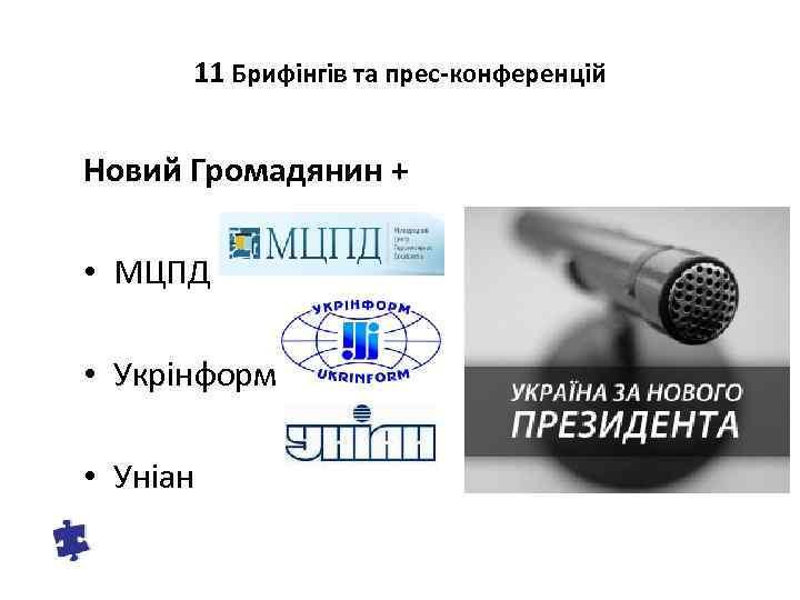 11 Брифінгів та прес-конференцій Новий Громадянин + • МЦПД • Укрінформ • Уніан