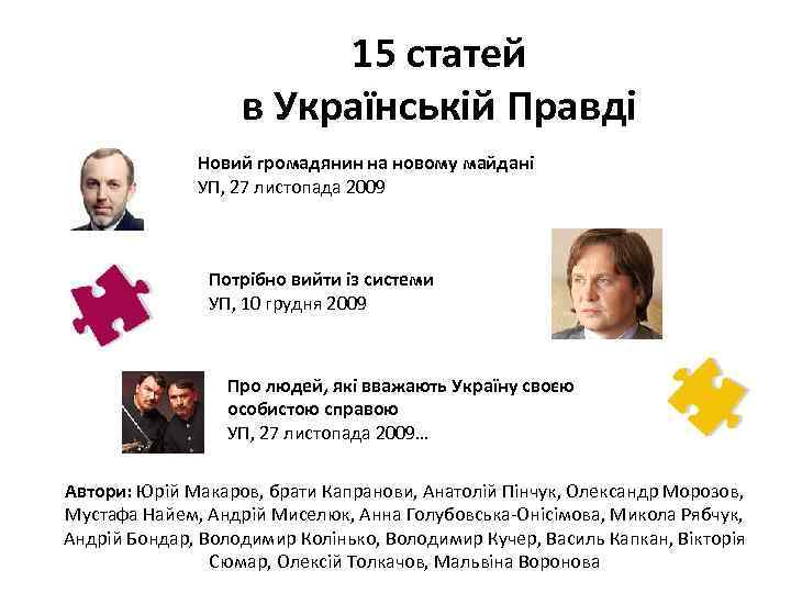 15 статей в Українській Правді Новий громадянин на новому майдані УП, 27 листопада