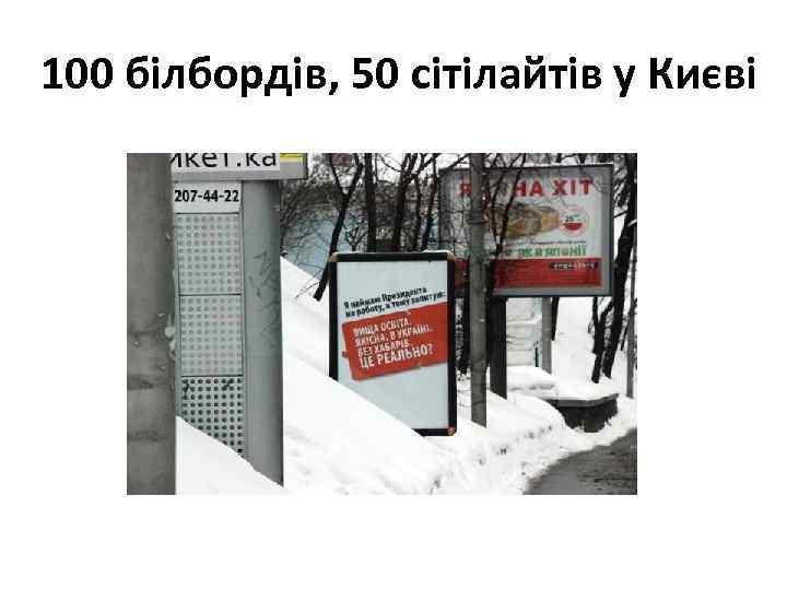 100 білбордів, 50 сітілайтів у Києві