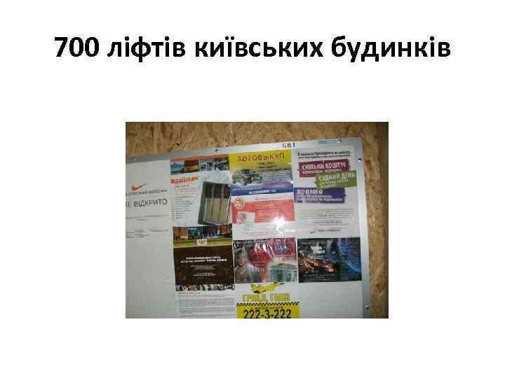 700 ліфтів київських будинків