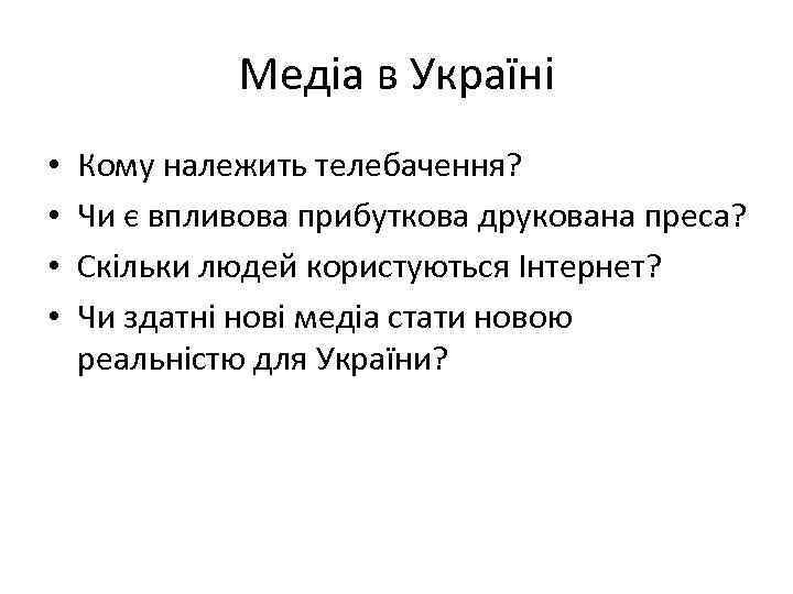 Медіа в Україні • • Кому належить телебачення? Чи є впливова прибуткова друкована преса?