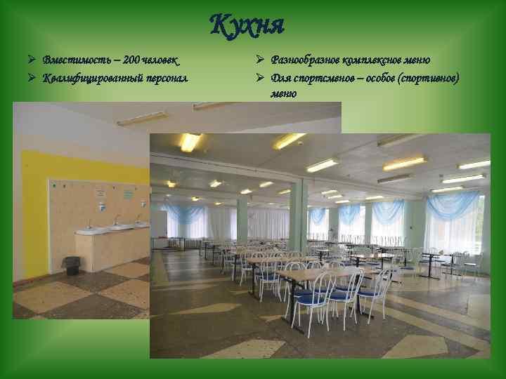 Кухня Ø Вместимость – 200 человек Ø Квалифицированный персонал Ø Разнообразное комплексное меню Ø