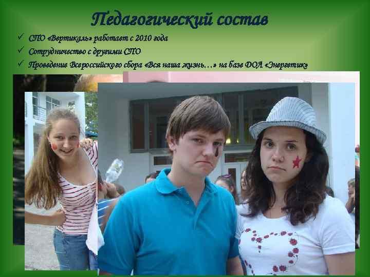 Педагогический состав ü СПО «Вертикаль» работает с 2010 года ü Сотрудничество с другими СПО