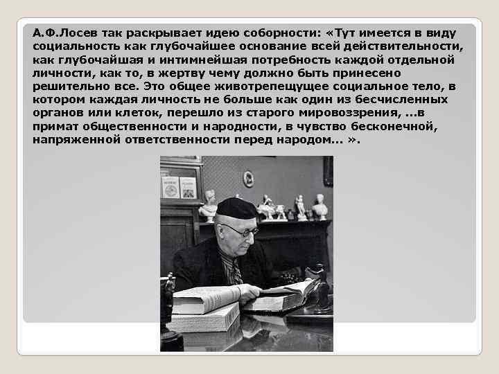 А. Ф. Лосев так раскрывает идею соборности: «Тут имеется в виду социальность как глубочайшее