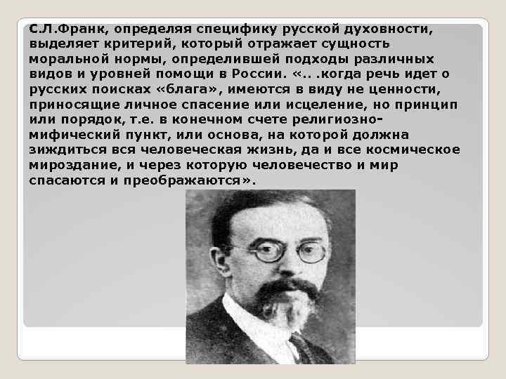 С. Л. Франк, определяя специфику русской духовности, выделяет критерий, который отражает сущность моральной нормы,