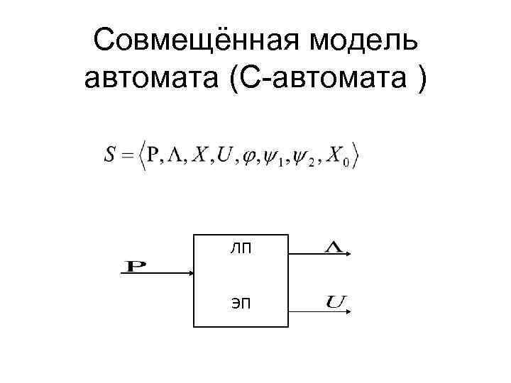 Совмещённая модель автомата (C-автомата ) ЛП ЭП