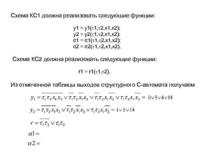 Схема КС 1 должна реализовать следующие функции: y 1 = y 1( 1, 2,