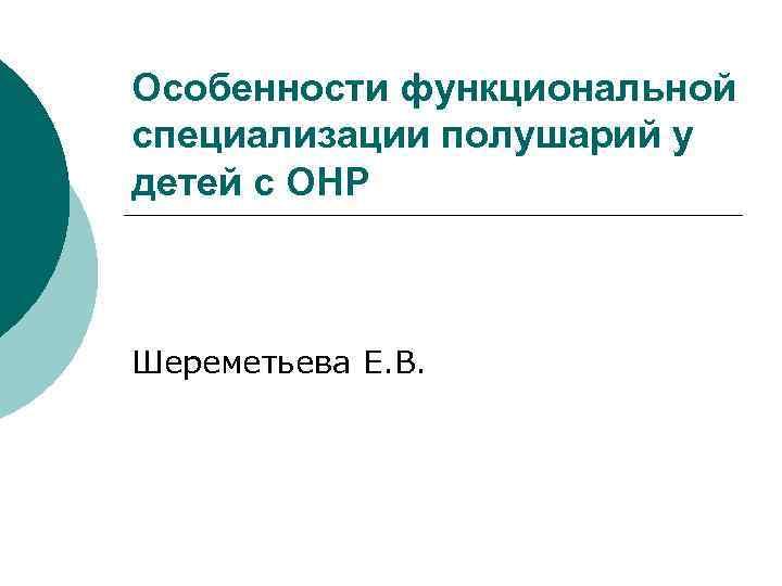 Особенности функциональной специализации полушарий у детей с ОНР Шереметьева Е. В.