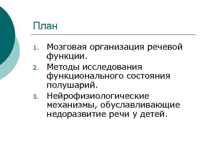 План 1. 2. 3. Мозговая организация речевой функции. Методы исследования функционального состояния полушарий. Нейрофизиологические