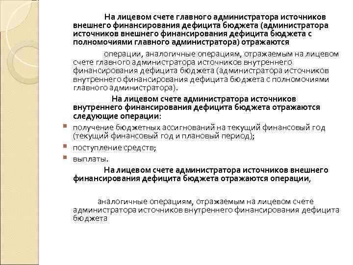 На лицевом счете главного администратора источников внешнего финансирования дефицита бюджета (администратора источников внешнего
