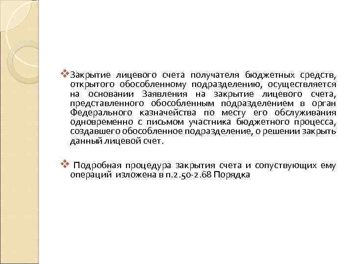 v. Закрытие лицевого счета получателя бюджетных средств, открытого обособленному подразделению, осуществляется на основании Заявления