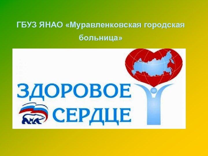 ГБУЗ ЯНАО «Муравленковская городская больница»