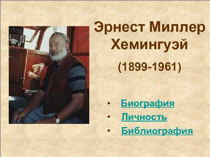 ernest miller hemingway a clean well lighted A clean, well-lighted place is one of hemingway's works of fiction which is set in spain in most of these works the dialogue is in english, but he wrote the dialogue in such a way that the.