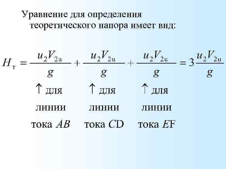 Уравнение для определения теоретического напора имеет вид: