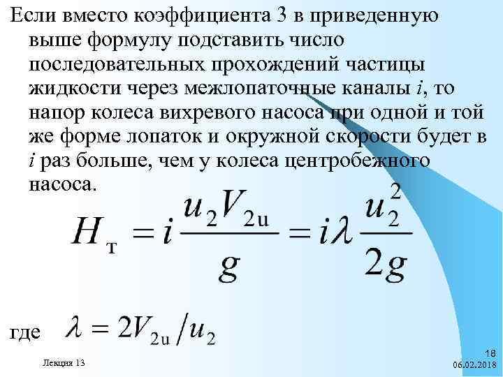 Если вместо коэффициента 3 в приведенную выше формулу подставить число последовательных прохождений частицы жидкости