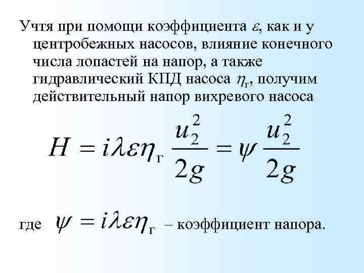 Учтя при помощи коэффициента e, как и у центробежных насосов, влияние конечного числа лопастей