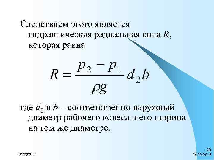 Следствием этого является гидравлическая радиальная сила R, которая равна где d 2 и b