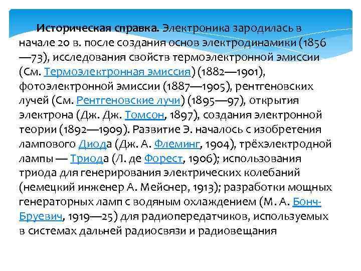 Историческая справка. Электроника зародилась в начале 20 в. после создания основ электродинамики (1856