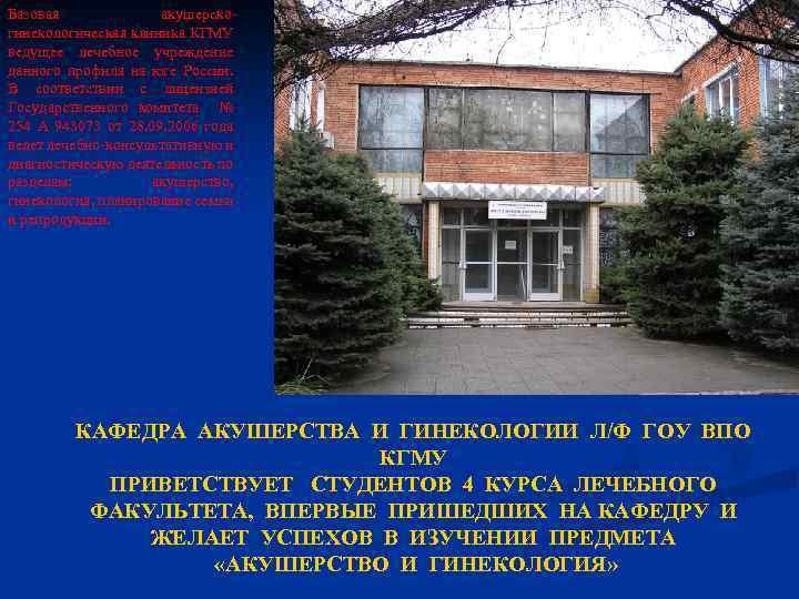 Базовая акушерскогинекологическая клиника КГМУ ведущее лечебное учреждение данного профиля на юге России. В соответствии