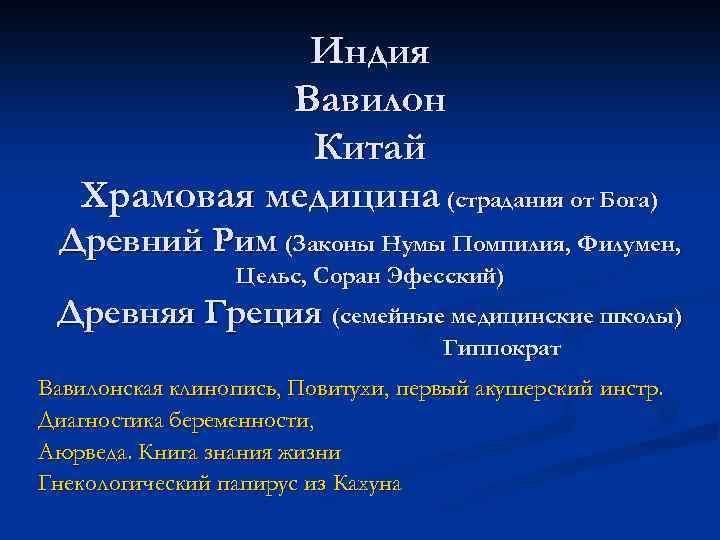 Индия Вавилон Китай Храмовая медицина (страдания от Бога) Древний Рим (Законы Нумы Помпилия, Филумен,