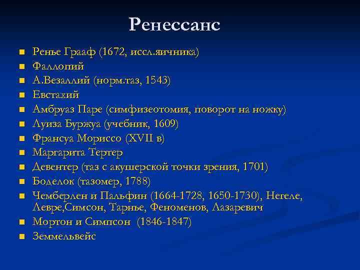 Ренессанс n n n n Ренье Грааф (1672, иссл. яичника) Фаллопий А. Везаллий (норм.