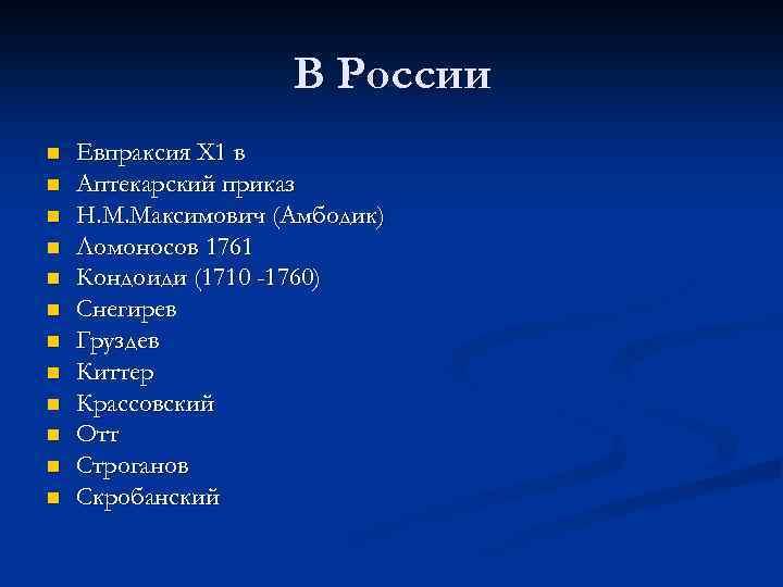 В России n n n Евпраксия Х 1 в Аптекарский приказ Н. М. Максимович