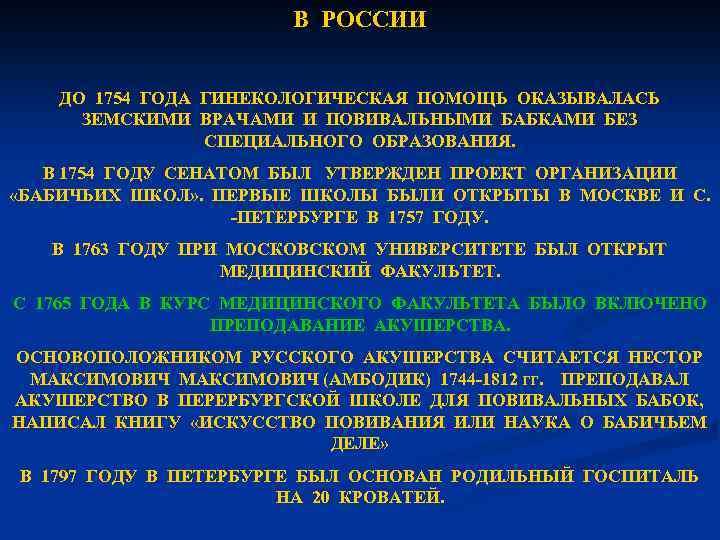 В РОССИИ ДО 1754 ГОДА ГИНЕКОЛОГИЧЕСКАЯ ПОМОЩЬ ОКАЗЫВАЛАСЬ ЗЕМСКИМИ ВРАЧАМИ И ПОВИВАЛЬНЫМИ БАБКАМИ БЕЗ