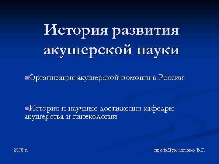 История развития акушерской науки n. Организация акушерской помощи в России n. История и научные