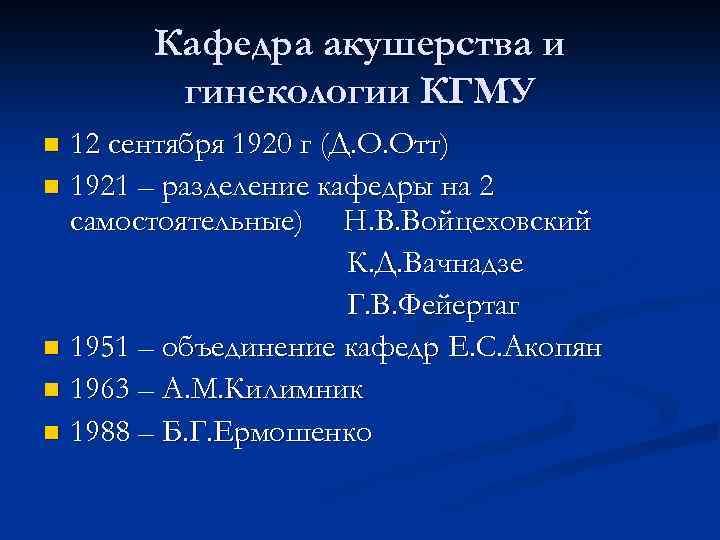 Кафедра акушерства и гинекологии КГМУ 12 сентября 1920 г (Д. О. Отт) n 1921