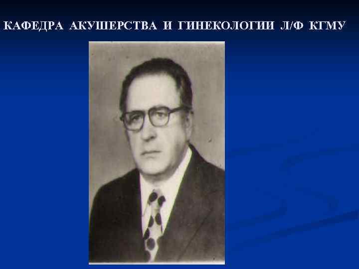 КАФЕДРА АКУШЕРСТВА И ГИНЕКОЛОГИИ Л/Ф КГМУ